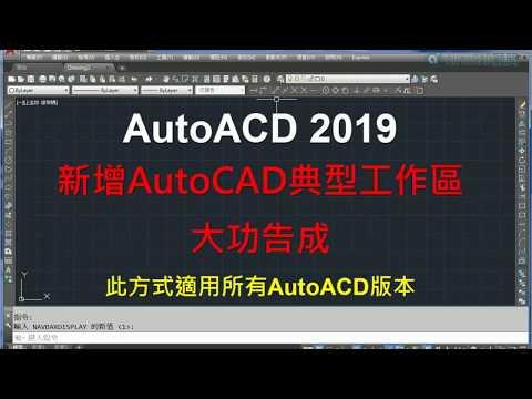 autocad 2018 破解 教學