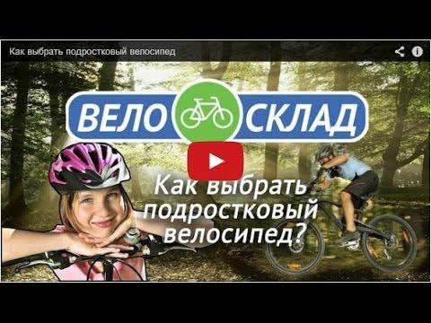 Велосипеды в Москве, купить велосипед недорого- Интернет