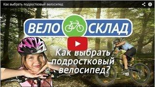 Как выбрать подростковый велосипед?(, 2014-04-17T08:13:52.000Z)