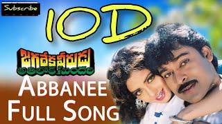 Abbanee Thiyanee Debba 10D Audio Song || Jagadeka Veerudu Athiloka Sundari Telugu Movie Audio Songs