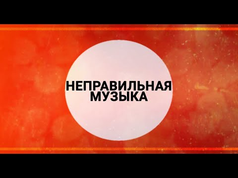 Неправильная музыка: песни ультраправого толка.   PMTV Channel (18+)