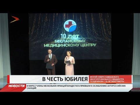 Северо-Кавказский многопрофильный медцентр отметил юбилей