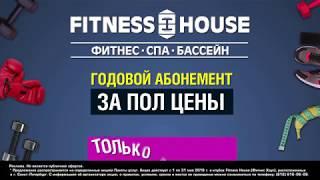 День Низких цен в Fitness House до 21 мая