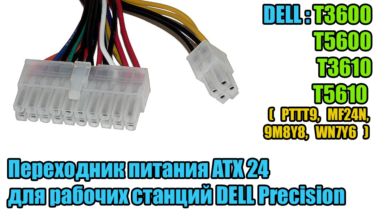 how to power on motherboard dell precision t3600 t5600 t3610 t5610 pttt9 mf24n 9m8y8 wn7y6  [ 1280 x 720 Pixel ]
