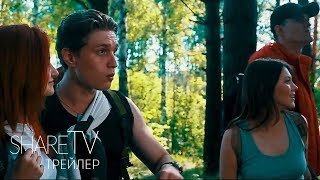 МИЗЕРИ (2018) - русский трейлер