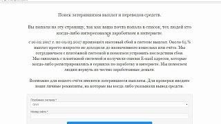 Поиск затерявшихся выплат и переводов средств на paysearching.ru/welcome. Честный отзыв.