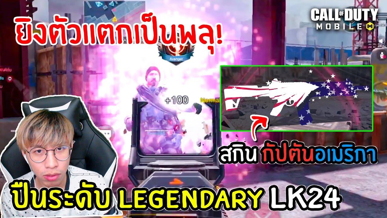 LK24 ปืนของกัปตันอเมริกา ยิงอย่างโกง! :call of duty mobile
