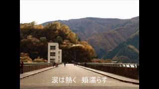 東海林太郎 - 湖底の故郷