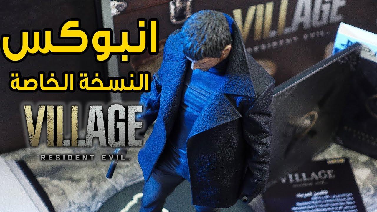 Resident Evil Village 🗃 النسخة الخاصة ومجسم كريس
