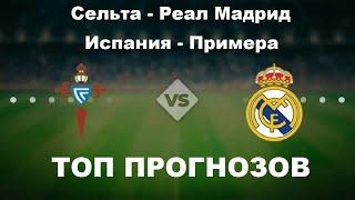 Сельта Реал Мадрид прогноз Футбол Испания Примера