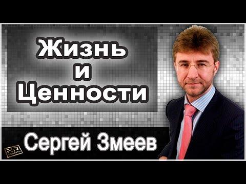 Сергей Змеев и