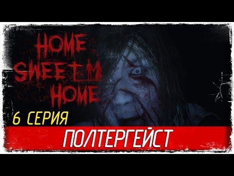 Home Sweet Home -6- ПОЛТЕРГЕЙСТ [Прохождение на русском]