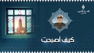 كيف أصبحت مع الشيخ هلال مبروك ،، بعنوان: فضائل وأعمال يوم الجمعة