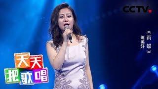 《天天把歌唱》 20190508| CCTV综艺