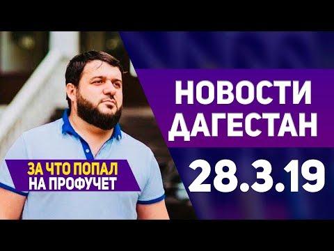 Новости Дагестана за 28.03.2019 год