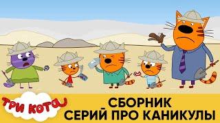 Три Кота | Сборник серий про каникулы | Мультфильмы для детей