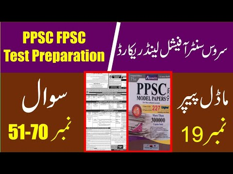 #lecture-no.29-#ppsc-#service-#centre-#official-2018-#land-#record-#q.no51-70