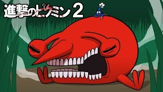 Attack on Pikmin 2