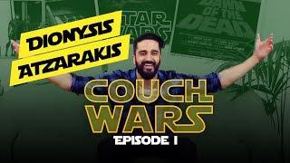 Ο Διονύσης Ατζαράκης στον καναπέ του COUCH WARS | EPISODE I