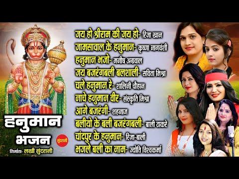 Hanuman Bhajan Bhakti Geet - हनुमान भजन भक्ति गीत || Top 10 || Video Jukebox || 2021