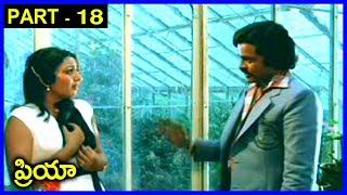 Priya Telugu Movie Part-18 _ Chiranjeevi, Chandra Mohan, Radhika