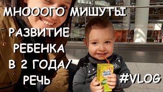 Ребенок 2 ГОДА/Развитие/РЕЧЬ/ОДИН ДЕНЬ ИЗ жизни МАЛЫША