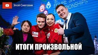 СПАСЛИ ТУРНИР Итоги Произвольной Программы Парное Катание Чемпионат Европы 2020