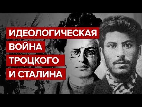 Идеологическая война Троцкого и Сталина
