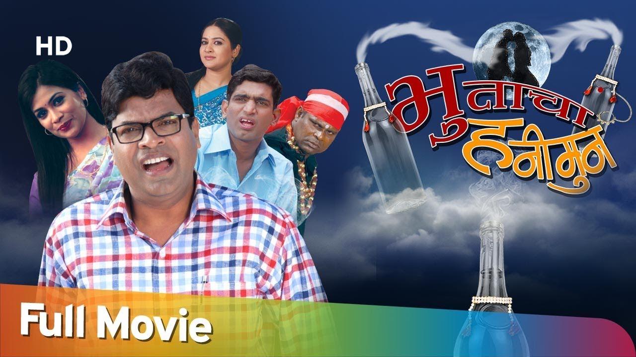 Download Bhootacha Honeymoon - भूताचा हनीमून - सुपरहिट कॉमेडी - Full Movie - Bharat Jadhav - Ruchita Jadhav