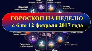 Гороскоп на неделю с 6 по 12 февраля 2017 года