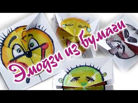 Оригами Эмодзи из бумаги. Смайлы меняющие лицо.
