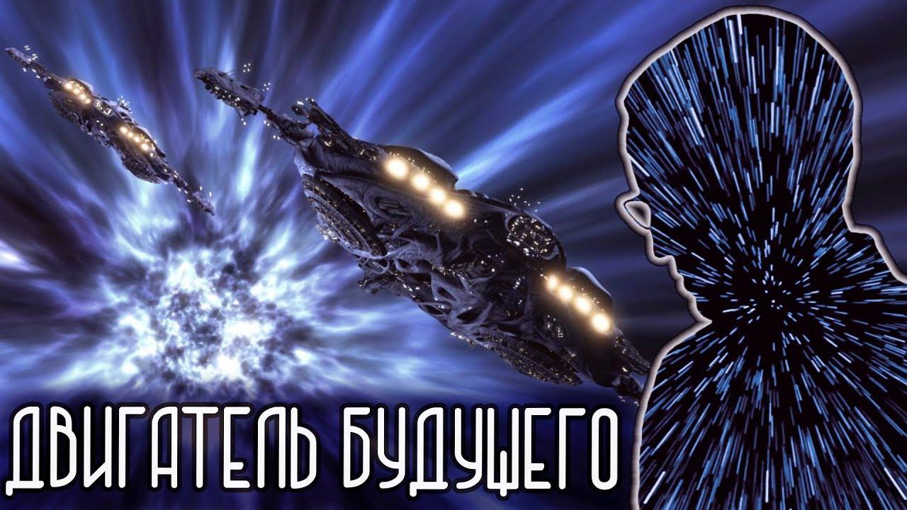 ДВИГАТЕЛЬ БУДУЩЕГО [Новости науки и технологий]
