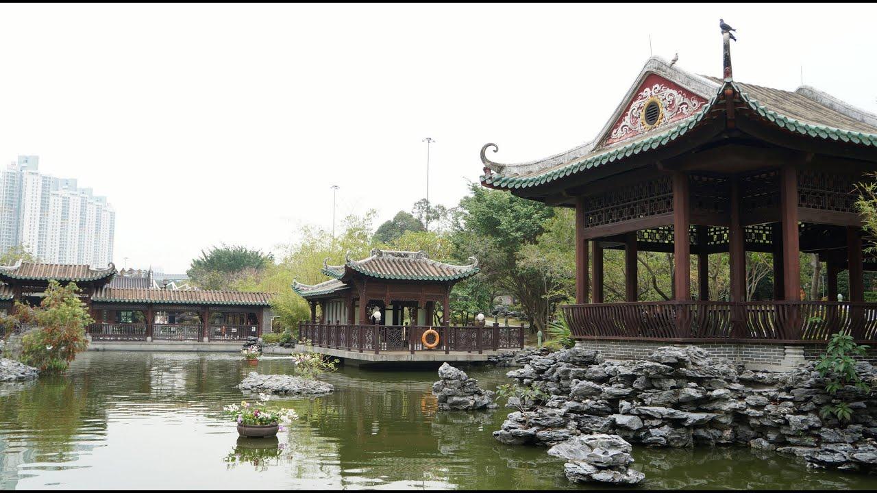 荔枝角公園《嶺南之風》→西九海濱長廊lingnan garden - YouTube