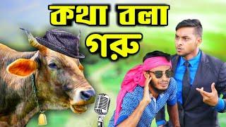 কথা বলা গরু | Bangla Funny Video |  Family Entertainment bd | Comedy Video | Desi Cid