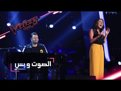 #MBCTheVoice - مرحلة الصوت وبس - ماريز فرزلي تؤدي أغنية 'Listen'