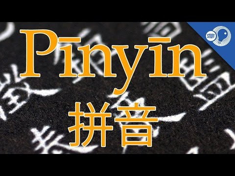 Pinyin: Where did it come from? | Stuff of Genius