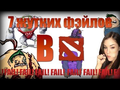 видео: dota 2 фэйлы