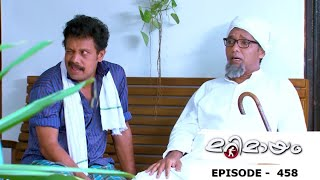 Marimayam | Episode 458 -Time to bring down the wall! | MazhavilManorama