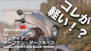 チーフテン・ダークホース(インディアン/2019)バイク試乗ショートインプレ・レビュー Indian CHIEFTAIN DARK HORSE (2019) REVIEW