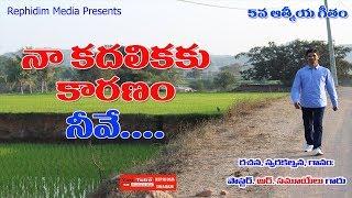 Telugu Christian Songs 2019/Na Kadalikaku Karanam Neeve/R. Samuel