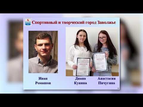 Отчет главы администрации города Заволжья О.Н. Жестковой. 27 03 2019