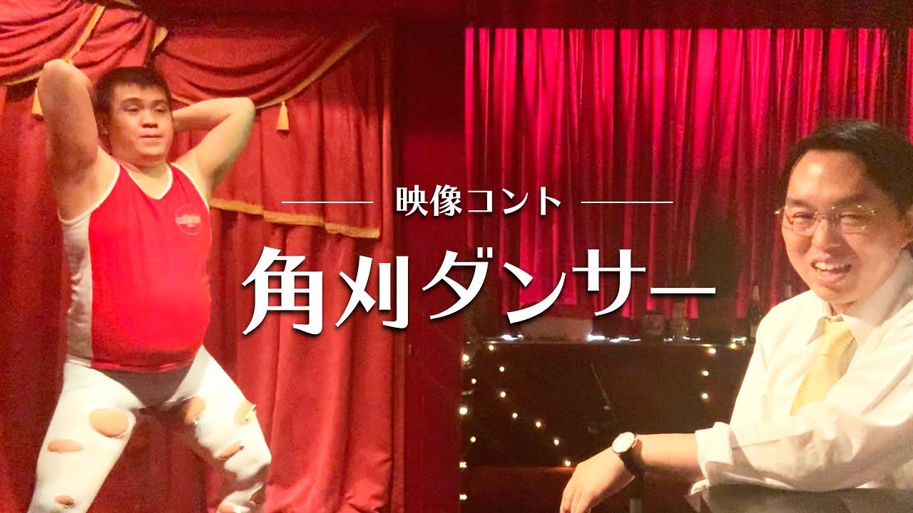 【コント】角刈ダンサー【ジェラードン】