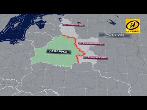 Что изменится для белорусов на российской границе после установления пограничных зон?