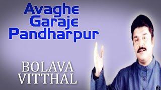 Avaghe Garaje Pandharpur | Shaunak Abhisheki (Album:Bolava Vitthal - Shaunak Abhisheki)