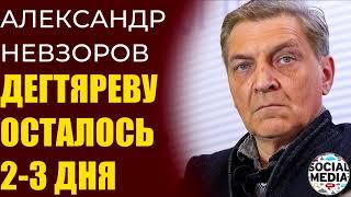 Александр Невзоров - Дегтярев. Джакузи. Жириновский. И причем тут градоуправление