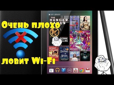 Ремонт планшета ASUS NEXUS 7. Плохо ловит Wi-Fi