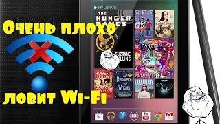 видео Как усилить сигнал Wi-Fi / плохо ловит Wi-Fi?