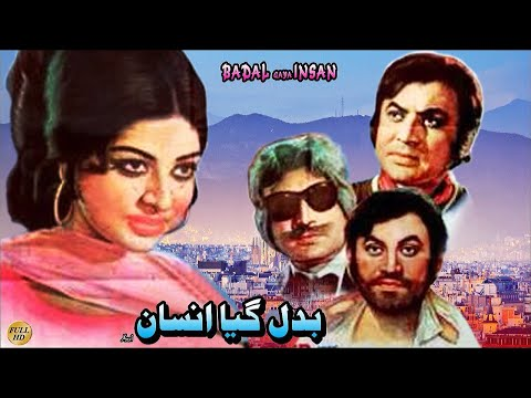 BADAL GAYA INSAAN (1975) - MOHD. ALI & SHABNAM - OFFICIAL FULL PAKISTANI MOVIE