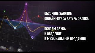 Основы звука и введение в музыкальный продакшн  Артур Орлов