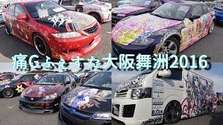 痛Gふぇすた大阪舞洲2016・総集編 - Itasha Anime Car Show in Japan 2016